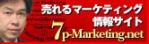 売れるマーケティング情報サイト