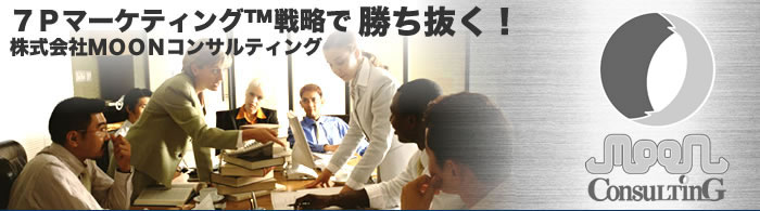 7Pマーケティング™ 戦略で勝ち抜く!株式会社MOONコンサルティング Management for One to One marketing & New strategy consulting